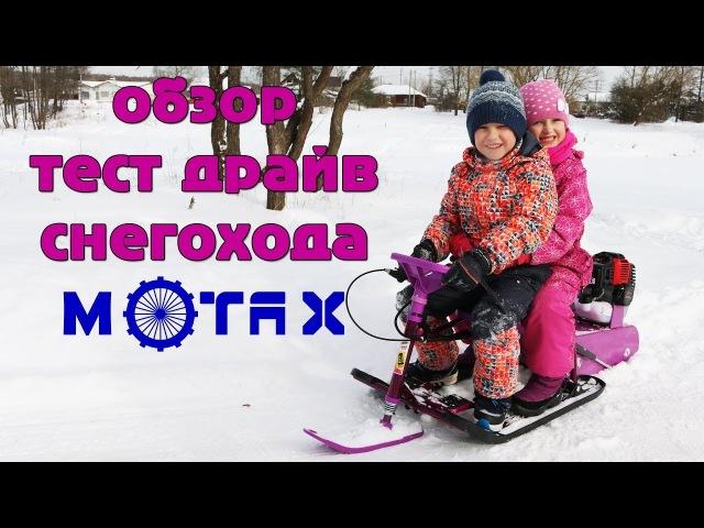 Детский Снегоход 50 сс - Обзор и Тест драйв | Motax