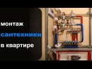 Водопровод и отопление. Сантехника и монтаж профиля Tece в квартире ЖК Новокосино.