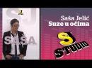 ® SASA JELIC - Suze u ocima (Official Video fullHD) © 2016
