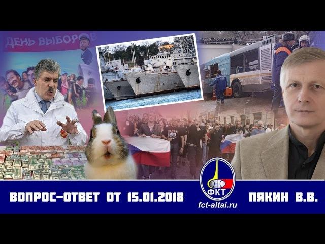 Валерий Пякин (15 января 2018 г.) Анализ положения дел