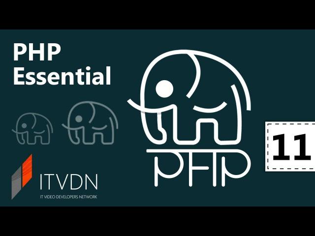 PHP Essential. Урок 11. Шаблоны проектирования