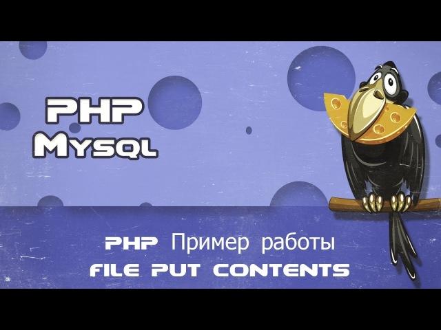 Php Пример работы file put contents и крон cron cron job