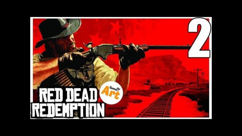 Прохождение Red Dead Redemption - 2 (Помощь Шерифу)