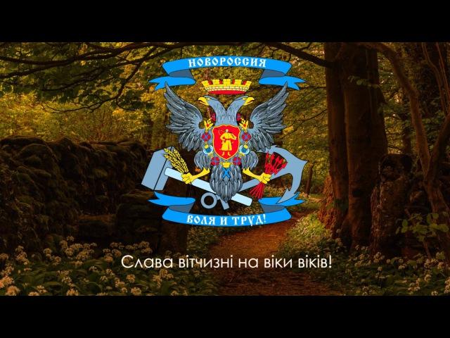 Гимн Новороссии (2014-2015) - Живи, Новороссия! [Рус суб / Eng subs]
