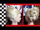 Причёска Ракушка с бантом | Авторские причёски | Лена Роговая | Hairstyles by REM | Copyright ©