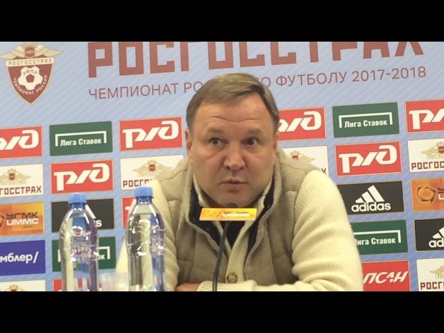 Юрий Калитвинцев: мне никто не говорил, что матчи с ЦСКА и «Локомотивом» станут р...