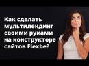Как сделать мультилендинг на конструкторе сайтов Flexbe