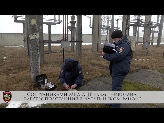 Сотрудниками МВД ЛНР разминирована электроподстанция в Лутугинском районе
