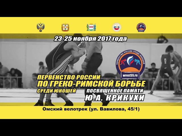 Первенство России по греко-римской борьбе, посвященное Юрию Крикухе