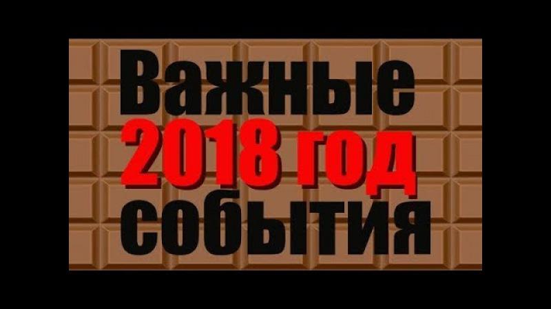 РЫБЫ 2018. Важные события 2018 года- Гороскоп