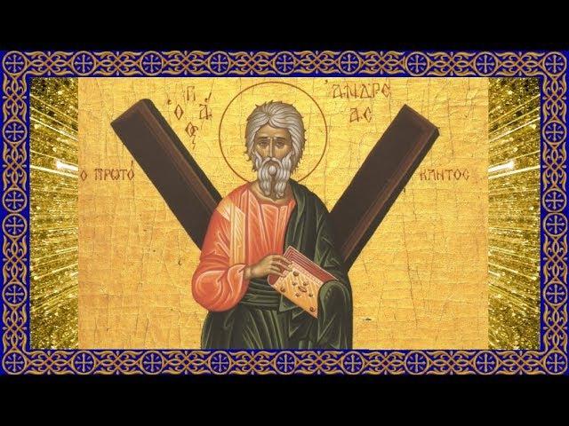 Православный календарь. Среда, 13 декабря, 2017г. Апостола Андрея Первозванного (62)