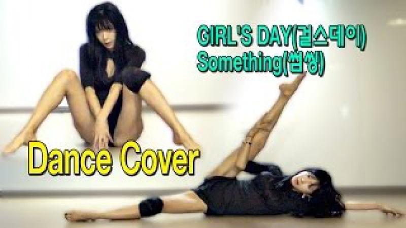 코피터지는 걸스데이 따라하기! GIRL'S DAY(걸스데이) - Something(썸씽) Dance Cover - 허윤미허니TV