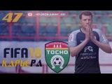 Прохождение FIFA 18 [карьера] #47 ФИНАЛ ЛИГИ ЧЕМПИОНОВ