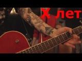 Kerosin - Приглашение на юбилейные концерты