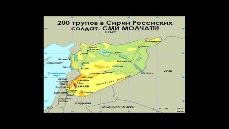 Более 200 трупов в Сирии Российских солдат. СМИ МОЛЧАТ МАКСИМАЛЬНО РАСПРОСТРАНЯЕМ!
