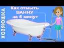 Как отмыть ванну быстро 🛀 Белоснежная ванна за 5 минут Хозяюшка