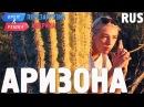 Аризона Орёл и Решка Перезагрузка АМЕРИКА RUS