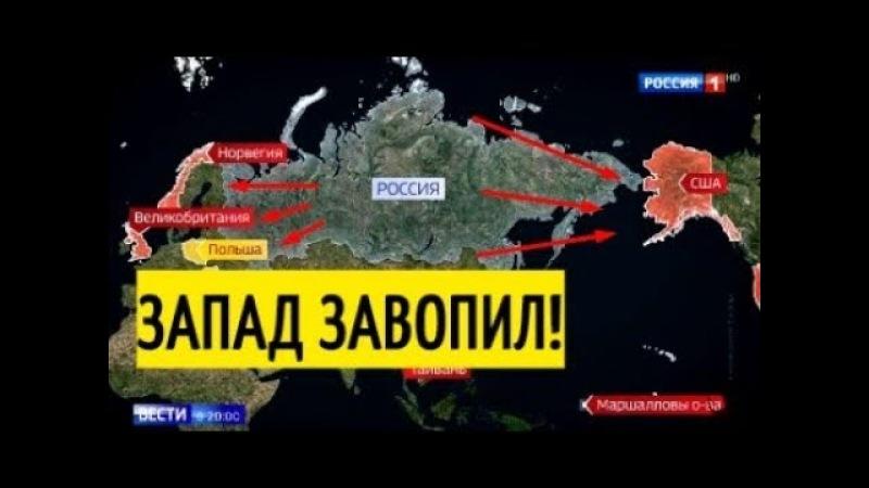 ПЕРЕПОЛОХ на Западе Россия объяснила БЕССМЫСЛЕННОСТЬ существования ПРО американцев