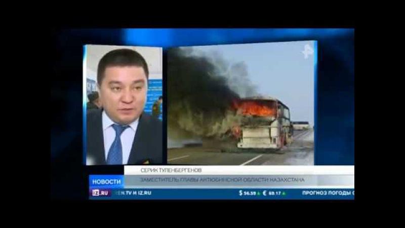 Названы основные версии возгорания автобуса в Казахстане
