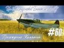Ил-2 Стремительная атака эшелона, кампания Ил-2 Штурмовик Битва за Москву 60