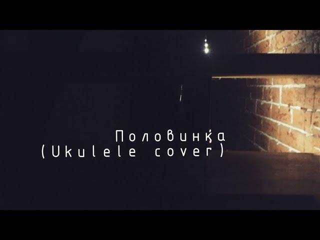 Танцы минус - Половинка (ukulele cover)