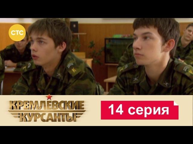 Кремлевские Курсанты 14