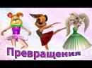 Барбоскины Превращения балет Семья пальчиков песенка для детей киндер сюрприз мультик