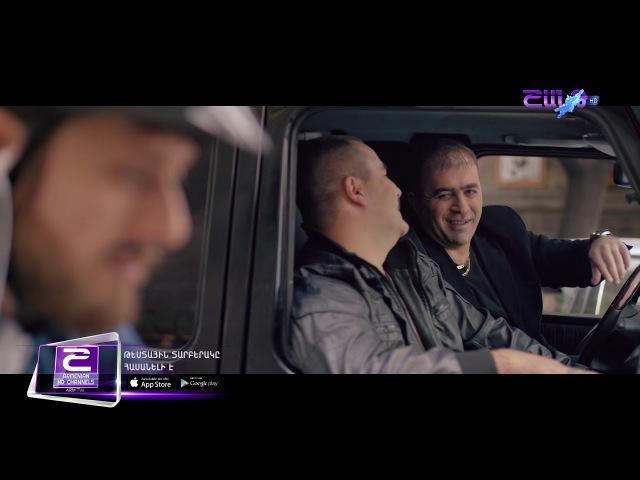 Arajin Demq Առաջին դեմք Premiera 2016 Shant tv Aram MP3