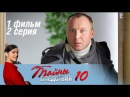 Тайны следствия 10 сезон 2 серия - Горячие следы 2011