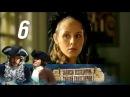 Записки экспедитора Тайной канцелярии 1 сезон Пропавшее завещание 6 серия 2010 @ Русские сериалы
