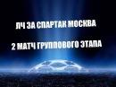 PES 2013 ЛЧ за спартак 2 матч