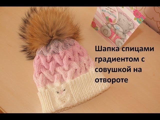 Вязаная шапка спицами С совой на отвороте ГрадиентомМК