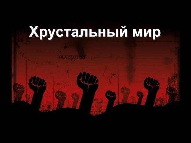 Аудиокнига - Хрустальный мир В. Пелевин. читает - Максим Суханов