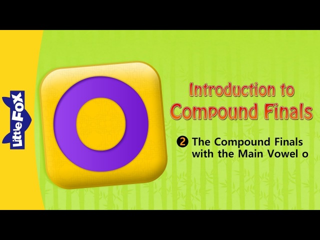 Introduction to Compound Finals 2: Main Vowel o | Level 1 | Chinese | By Little Fox