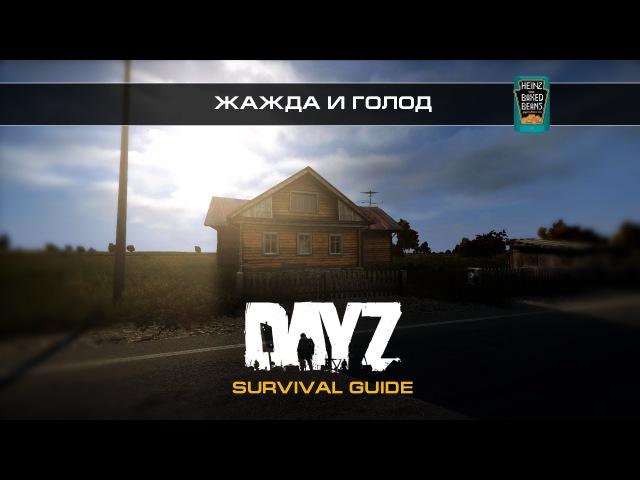 DayZ Standalone - Survival Guide - Жажда и голод