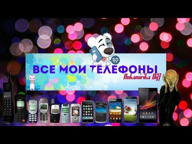 НОВОЕ ВИДЕО уже на канале!:D Эволюция моих телефонов с 2000 года