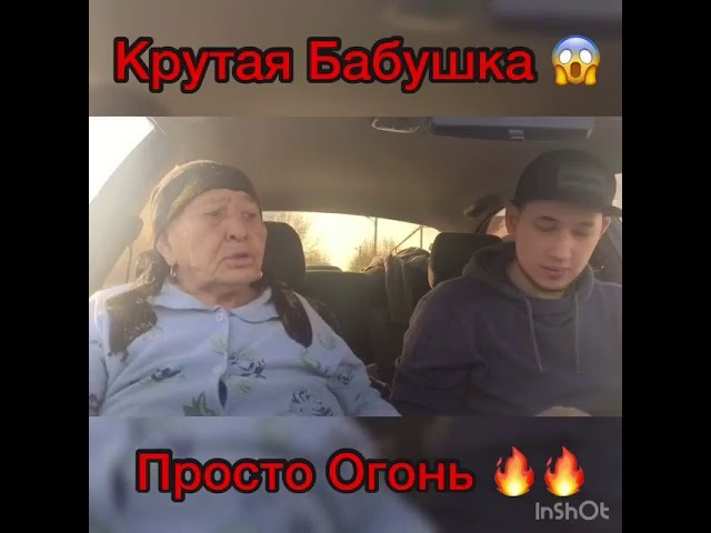 Крутая Бабушка просто огонь реп