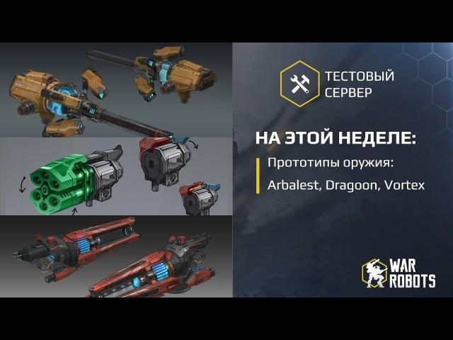 Ребаланс War Robots Vortex, Arbalest, Dragoon