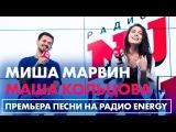 Миша Марвин и Маша Кольцова - Премьера трека