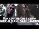 Как сделать бит в стиле Killstation Ghostemane flp