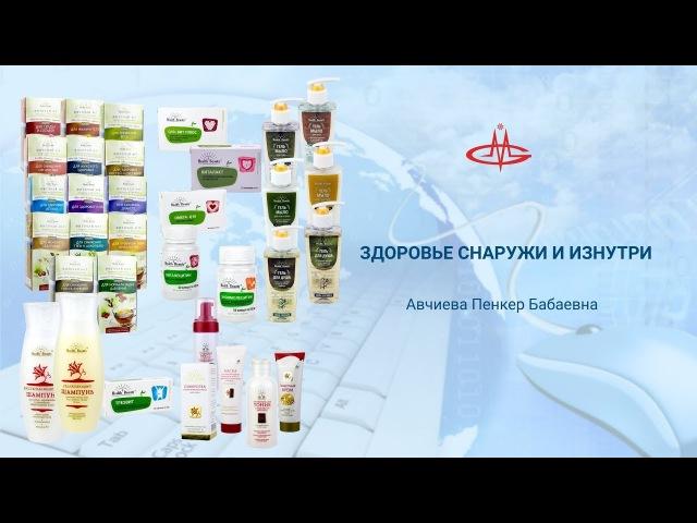 Авчиева П. Б. Здоровье снаружи и изнутри - линии продукции HealthBeauty, 5F, Сила серебра.