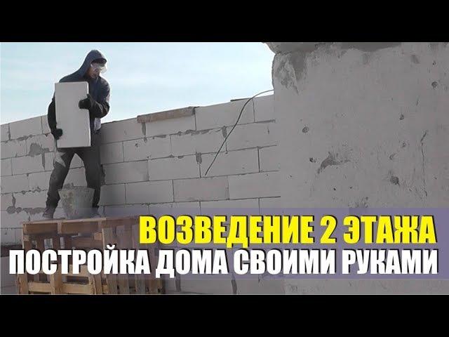 Строительство 2 этажа. Стены из газосиликата, окна перемычки.