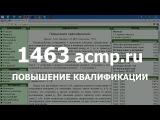 Разбор задачи 1463 acmp.ru Повышение квалификации. Решение на C++