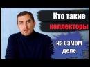 ✅ Кто такие коллекторы на самом деле юрист Дмитрий Головко