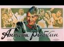 Антоша Рыбкин 1942 / Antosha Rybkin