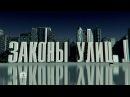 Законы улиц 17 серия 2014 HD 720p