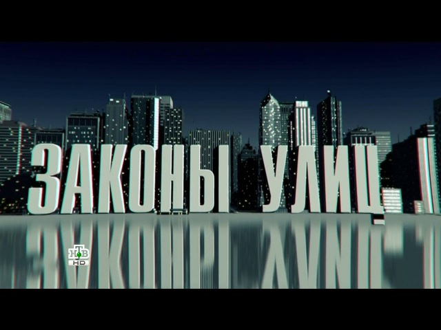 Законы улиц 17 серия (2014) HD 720p