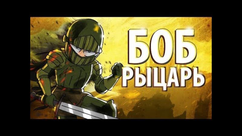 БОБ на РЫЦАРСКОМ ТУРНИРЕ (эпизод 14, сезон 3)