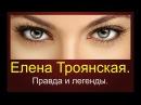 Правда и мифы о Елене Троянской 18 Троянская война Микенки