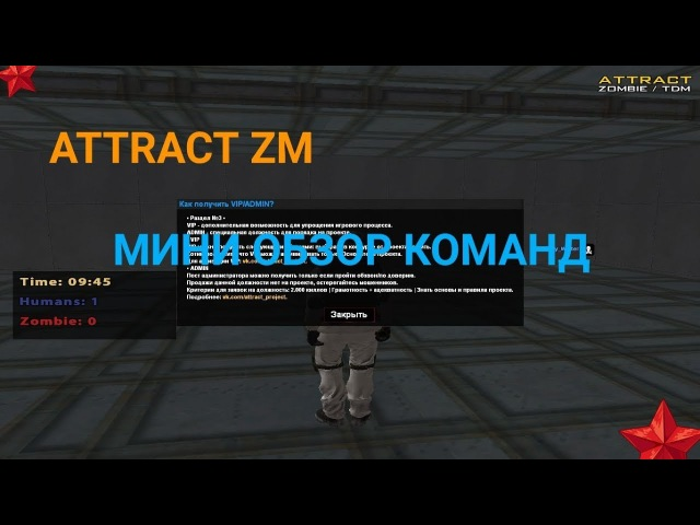CRMP ATTRACT ZM | МИНИ ОБЗОР КОМАНД СЕРВЕРА